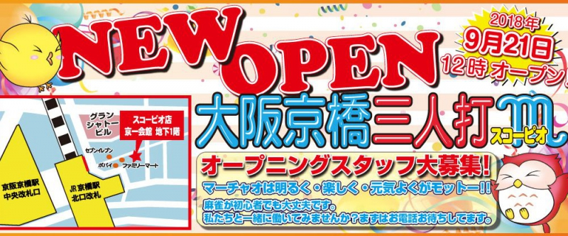 雀荘 マーチャオスコーピオ大阪京橋店の店舗写真