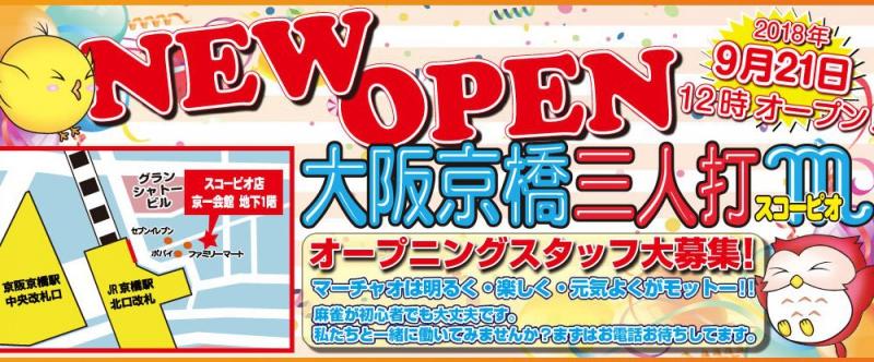 雀荘 マーチャオスコーピオ大阪京橋店の店舗写真1