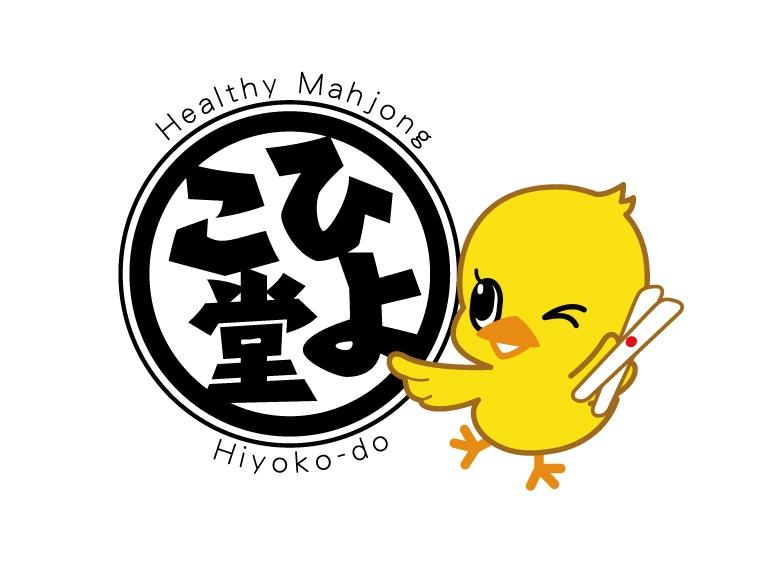 雀荘 麻雀ひよこ堂の店舗ロゴ
