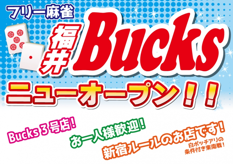 福井県で人気の雀荘 福井Bucks