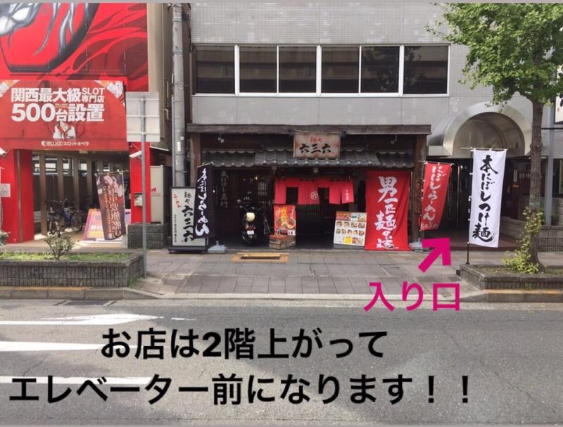 雀荘 麻雀倶楽部黒の写真2