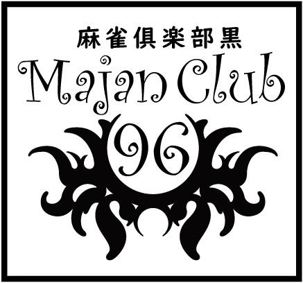 雀荘 麻雀倶楽部黒の店舗ロゴ