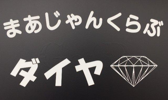 雀荘 まあじゃんくらぶ ダイヤのロゴ