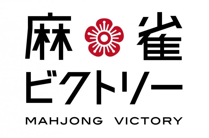 雀荘 麻雀ビクトリーの店舗ロゴ