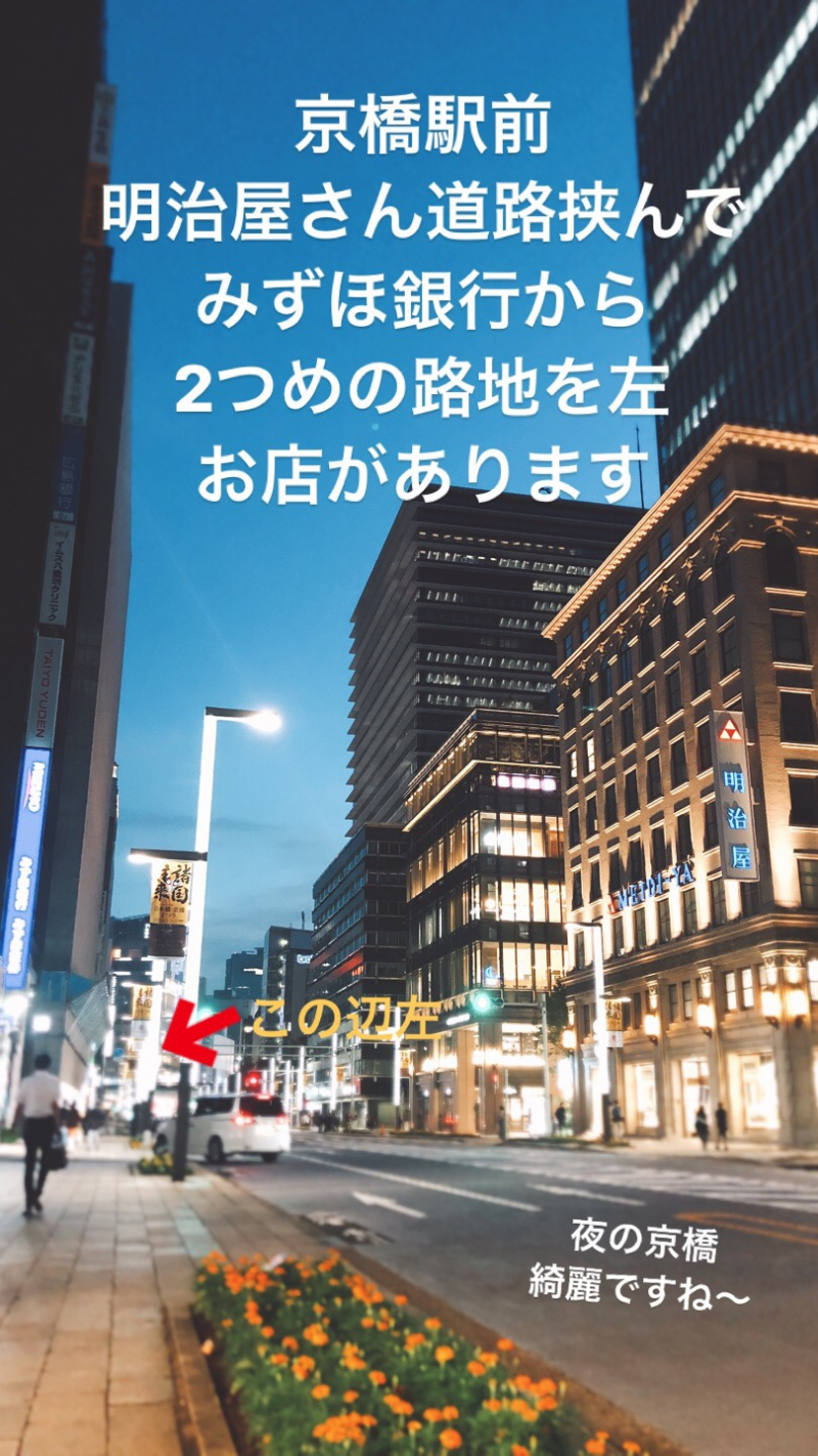 雀荘 まぁじゃんMAP 八重洲店の店舗写真
