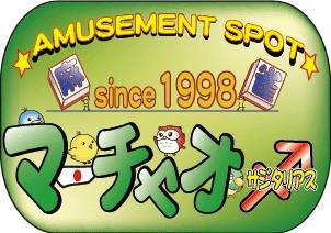 雀荘 マーチャオ サジタリアス宇都宮店の店舗ロゴ