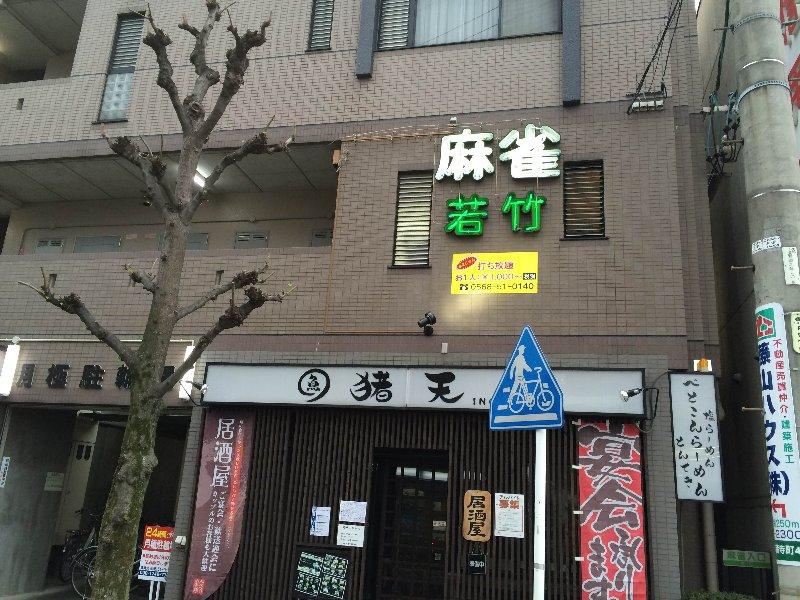 雀荘 麻雀 若竹の店舗ロゴ