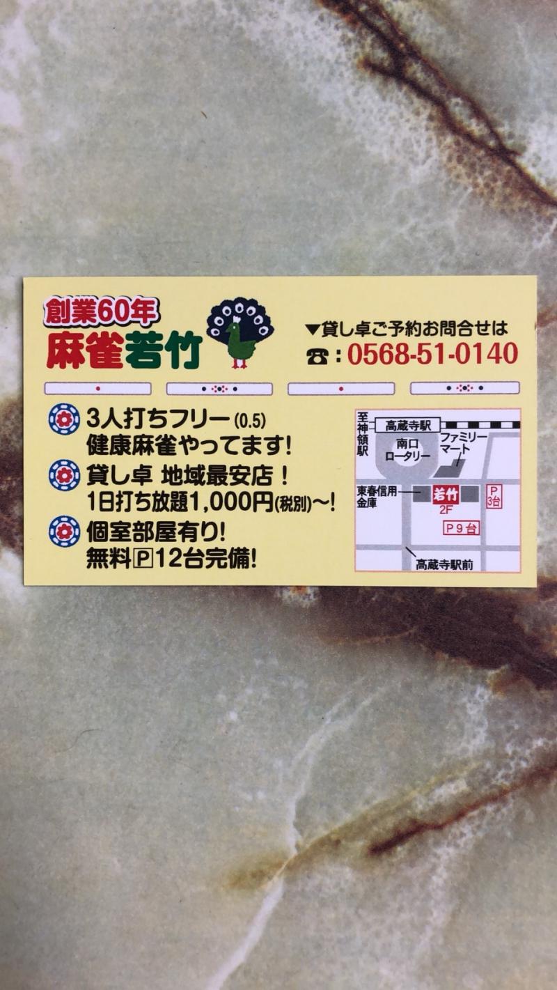 雀荘 麻雀 若竹の写真4