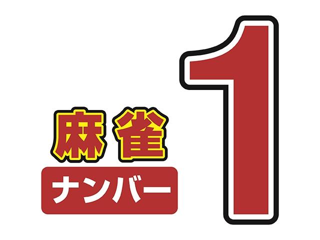 雀荘 麻雀 ナンバー1のロゴ