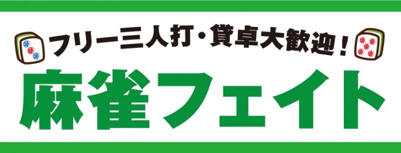 雀荘 麻雀フェイトの店舗ロゴ