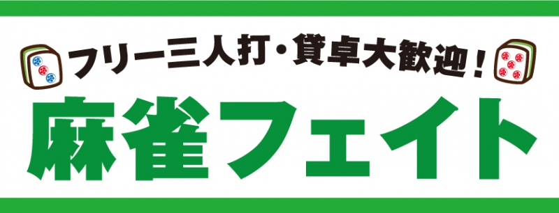 滋賀県で人気の雀荘 麻雀フェイト