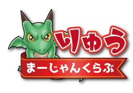 滋賀県で人気の雀荘 まーじゃんくらぶ りゅう