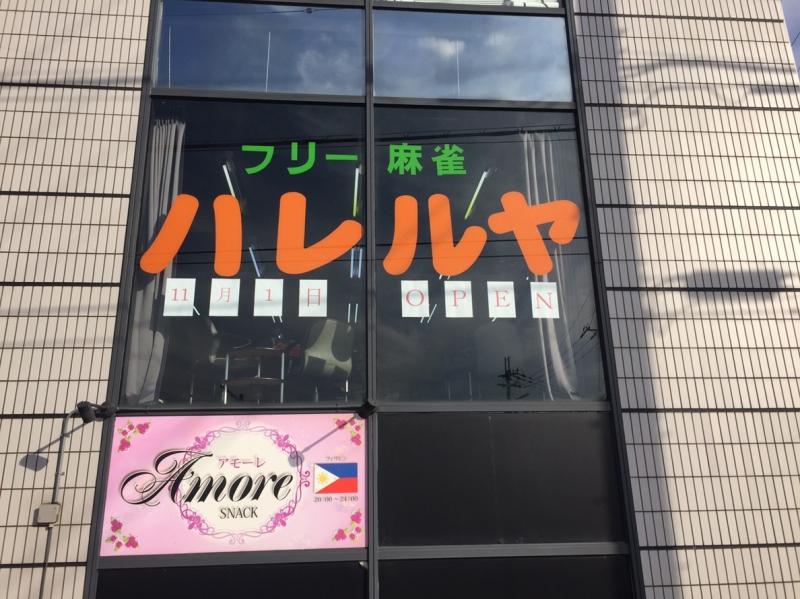 雀荘 麻雀スペース ハレルヤ八日市店のロゴ