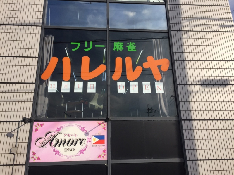 滋賀県で人気の雀荘 麻雀スペース ハレルヤ八日市店