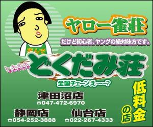 雀荘 リーチ麻雀 どくだみ荘 津田沼店の店舗ロゴ