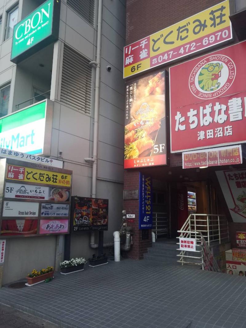 雀荘 リーチ麻雀 どくだみ荘 津田沼店の店舗写真