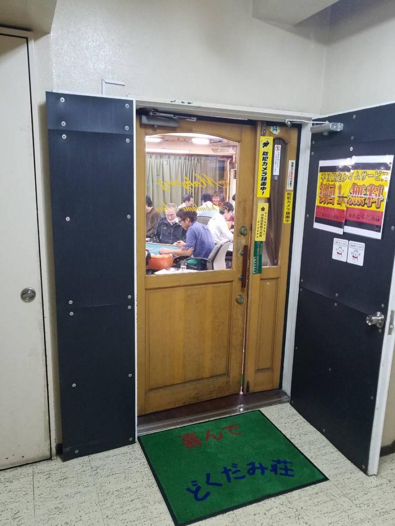 雀荘 リーチ麻雀 どくだみ荘 津田沼店の写真2