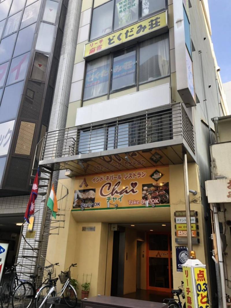 雀荘 リーチ麻雀 どくだみ荘 静岡店の店舗写真