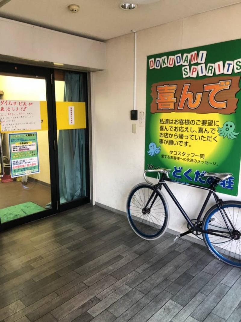 雀荘 リーチ麻雀 どくだみ荘 静岡店の写真2