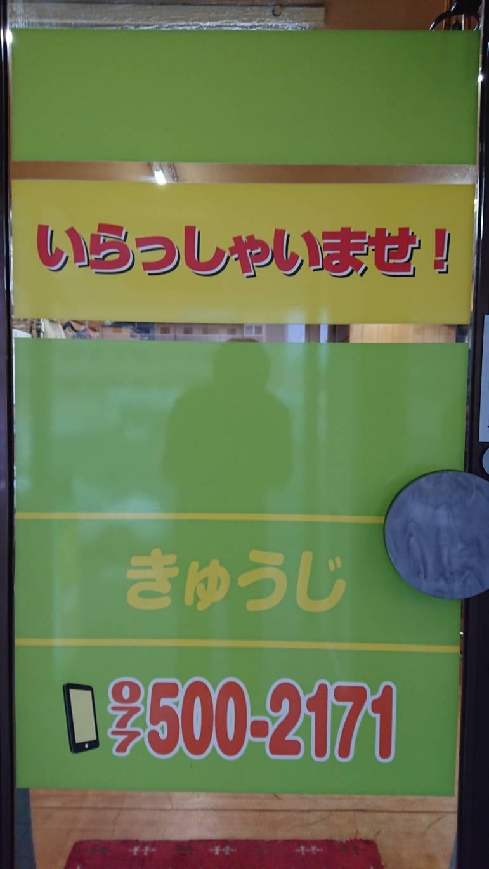 雀荘 フリー麻雀 きゅうじの店舗写真