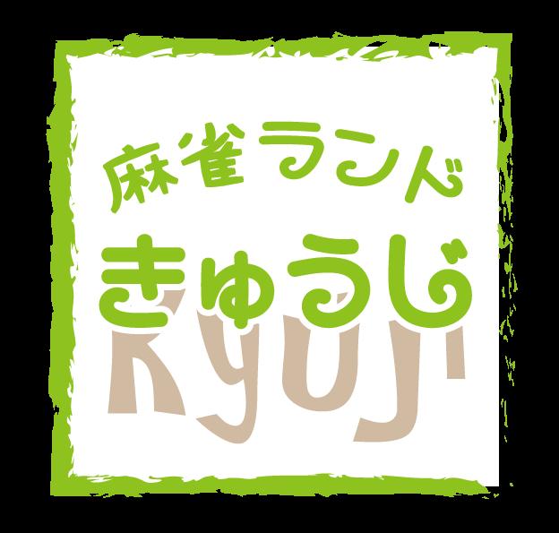 雀荘 フリー麻雀 きゅうじの店舗ロゴ
