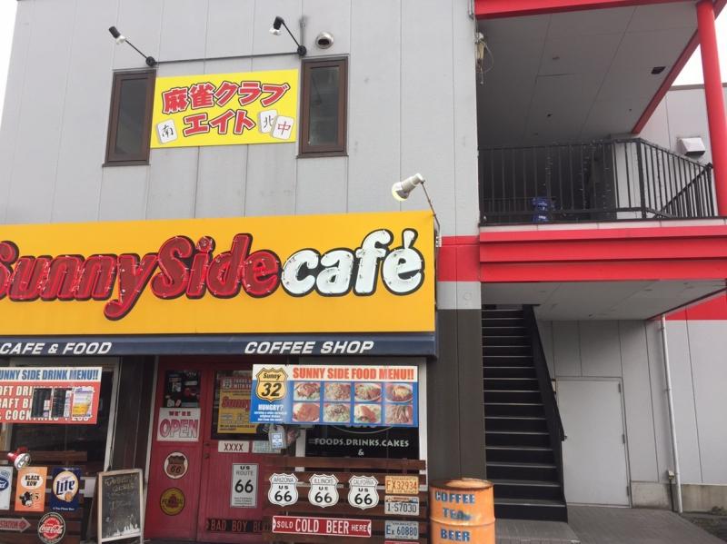 雀荘 麻雀クラブ エイトの店舗ロゴ