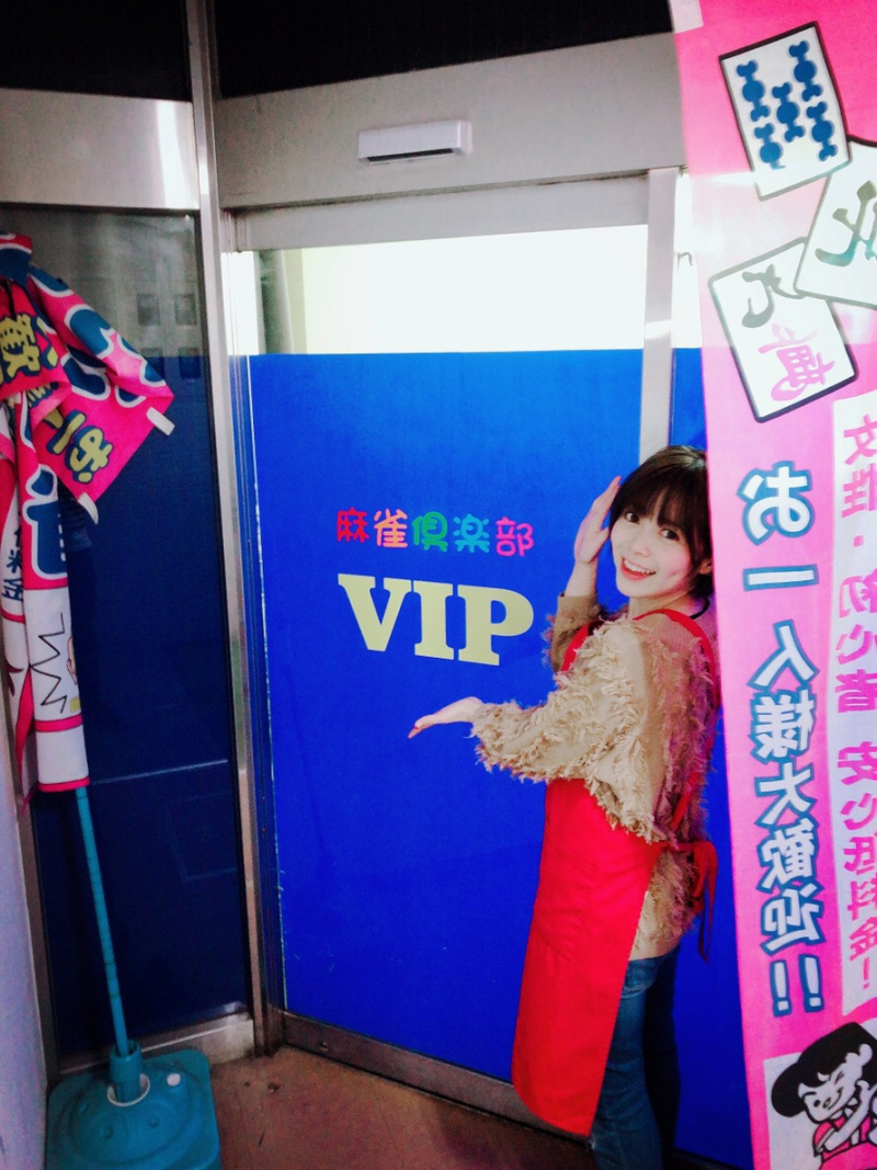 雀荘 麻雀倶楽部 VIPの店舗写真1
