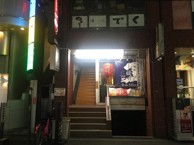 雀荘 麻雀ぽぽろんの写真3