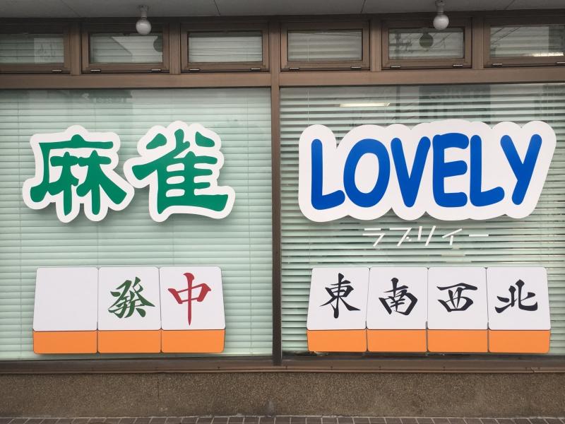 雀荘 麻雀ハウス LOVELYの店舗写真