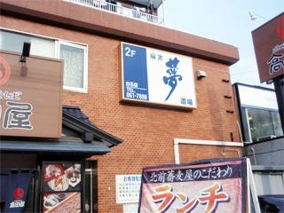 雀荘 麻雀 夢道場 白石店の店舗写真