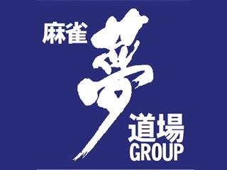 雀荘 麻雀 夢道場 白石店の店舗ロゴ