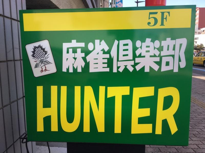 雀荘 麻雀俱楽部HUNTERの店舗ロゴ