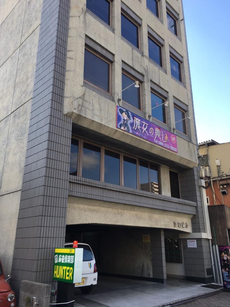 雀荘 麻雀俱楽部HUNTERの店舗写真