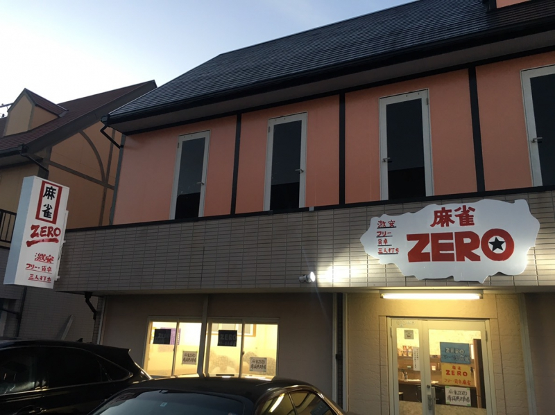 雀荘 麻雀 ZERO 鈴鹿サーキット通り店(牛角前)の写真