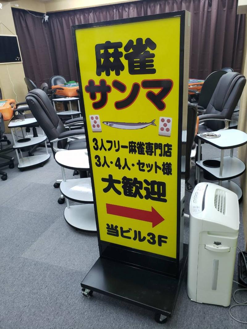 雀荘 麻雀サンマの店舗ロゴ