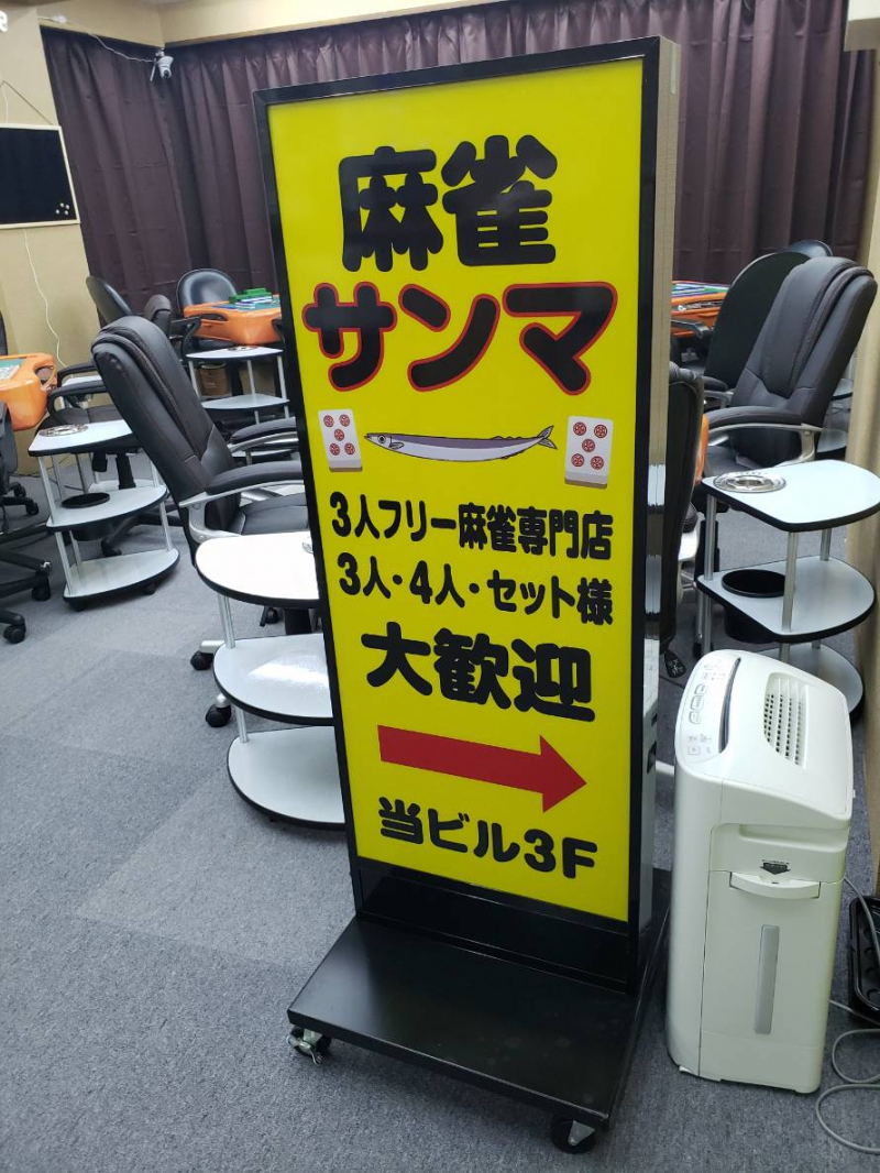 千葉県で人気の雀荘 麻雀サンマ