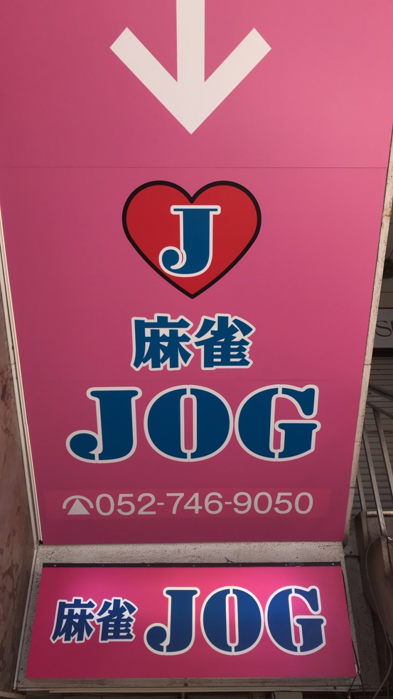 雀荘 麻雀JOGの店舗写真