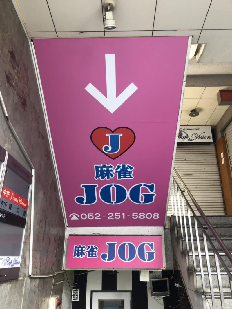 雀荘 麻雀JOGの写真4