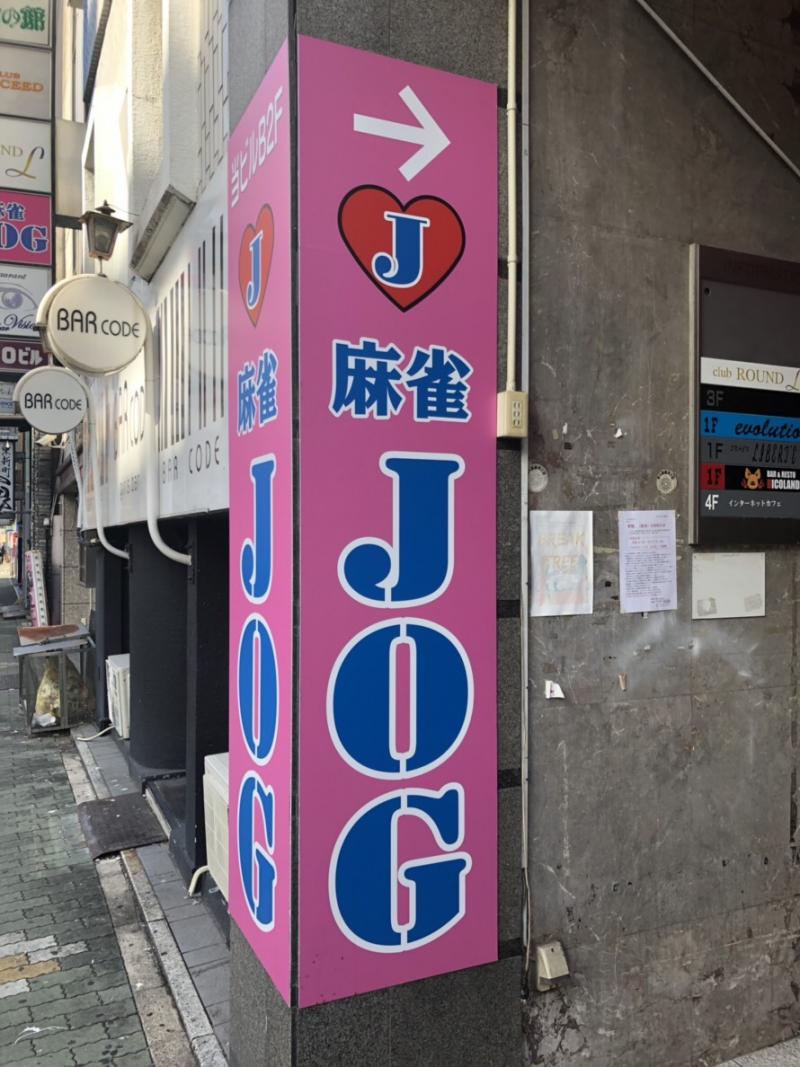 雀荘 麻雀JOGの写真3