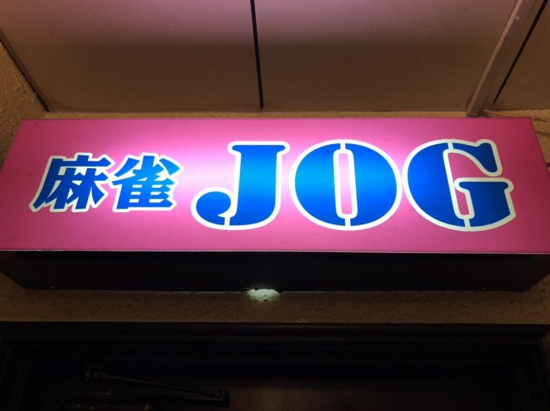 雀荘 麻雀JOGの店舗ロゴ