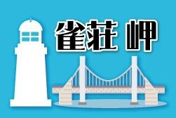 雀荘 雀荘 岬・ミサキの店舗ロゴ