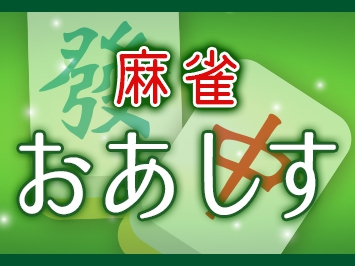 雀荘 麻雀おあしすの店舗ロゴ