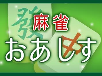 神奈川県で人気の雀荘 麻雀おあしす