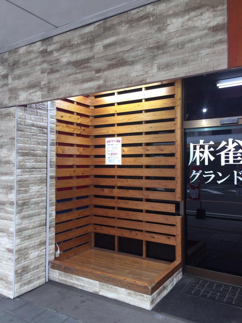鹿児島県で人気の雀荘 麻雀 グランド