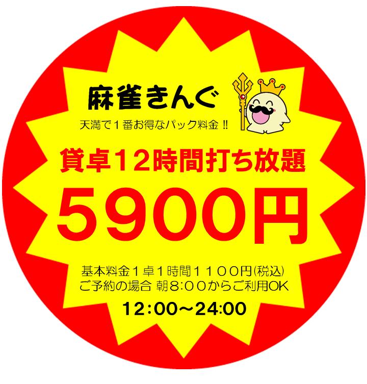 雀荘 麻雀きんぐ 大阪天満三人打店のイベント写真2