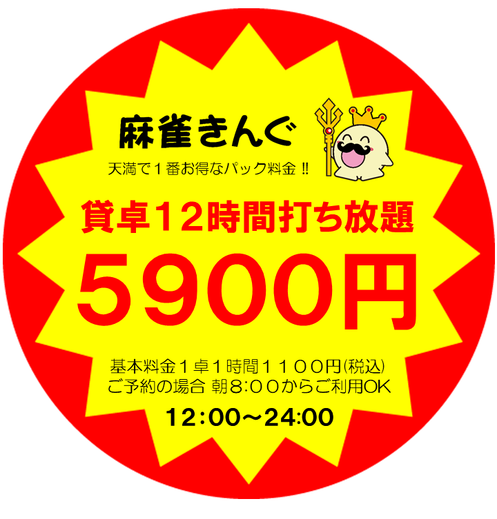 雀荘 麻雀きんぐ 大阪天満三人打店のイベント写真