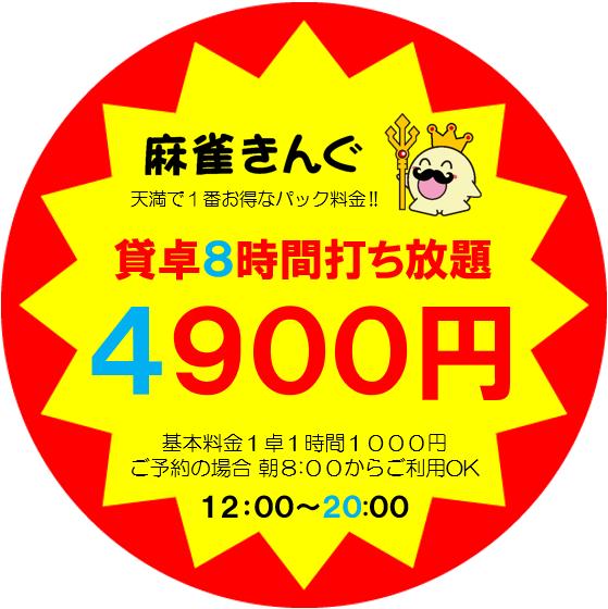 雀荘 麻雀きんぐ 大阪天満三人打店のお知らせ写真