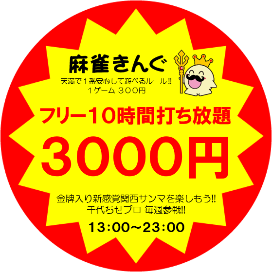 雀荘 麻雀きんぐ 大阪天満三人打店のイベント写真1