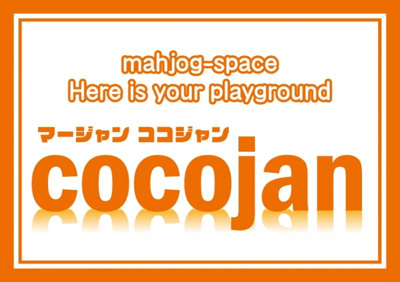雀荘 麻雀 ココジャンの店舗ロゴ