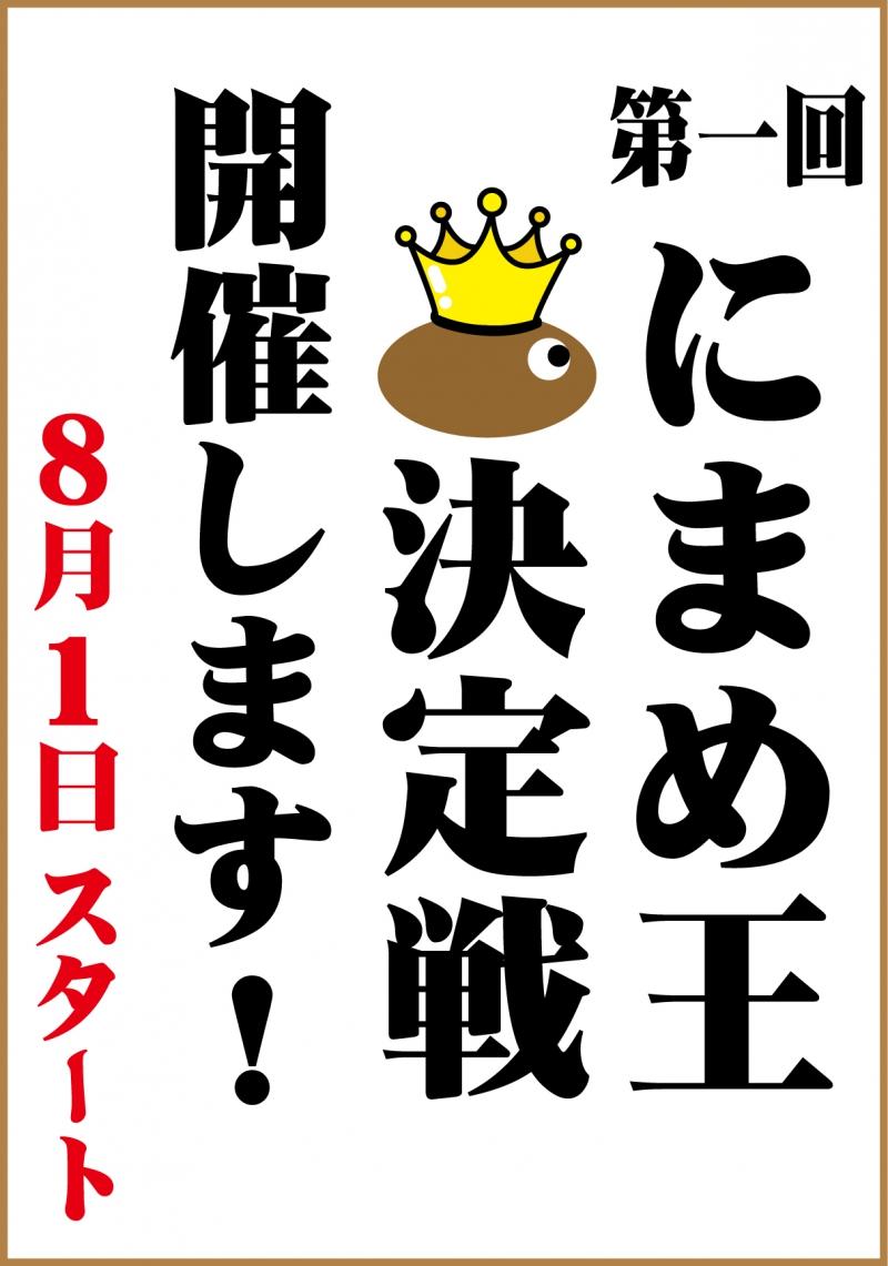 ◆ファーストステージ 8/1~8/31 ◆ファイナルステージ 9/4~9/9 がございます。お楽しみに(^^)